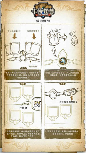 卡片怪兽界面图1