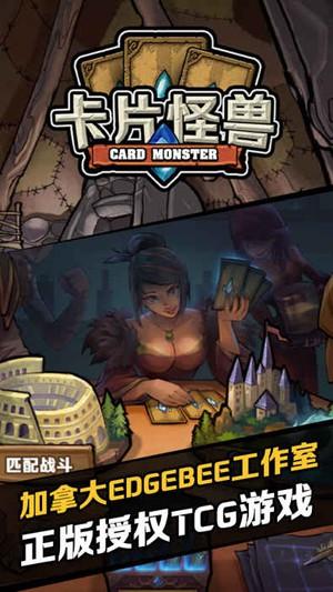 卡片怪兽界面图2
