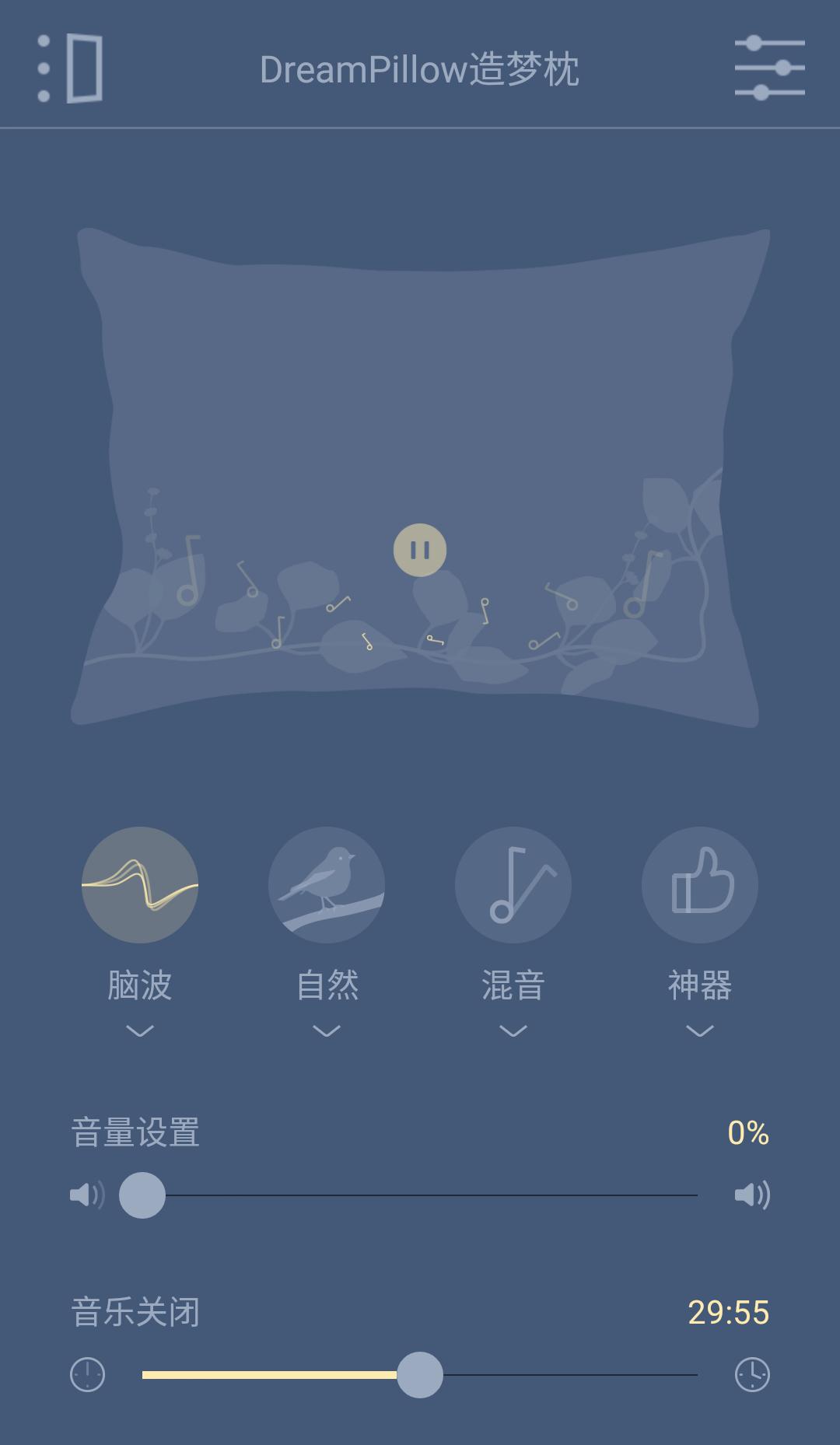 AiSleep v1.0  安卓版界面图3