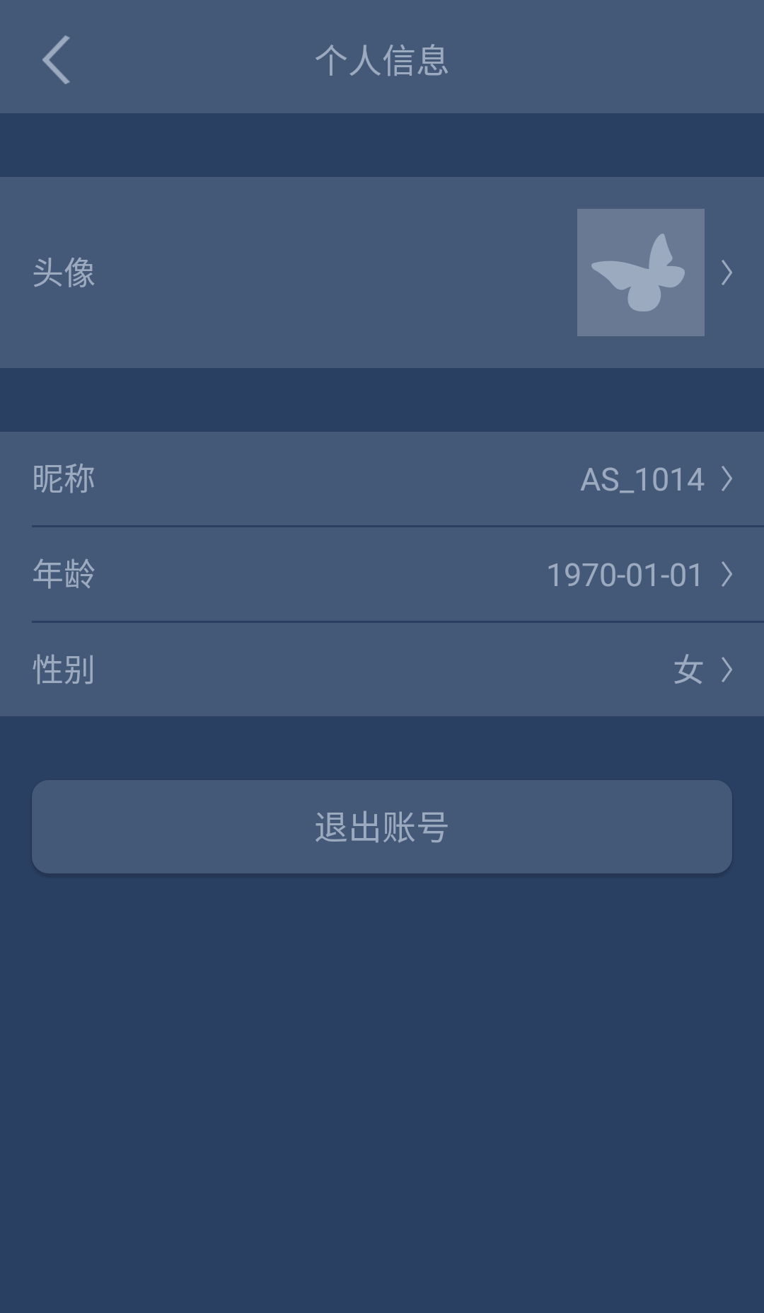 AiSleep v1.0  安卓版界面图4