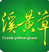 溪黄草 v2.0 安卓版