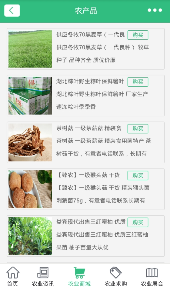 中国现代农业 v10.0.7 安卓版界面图1