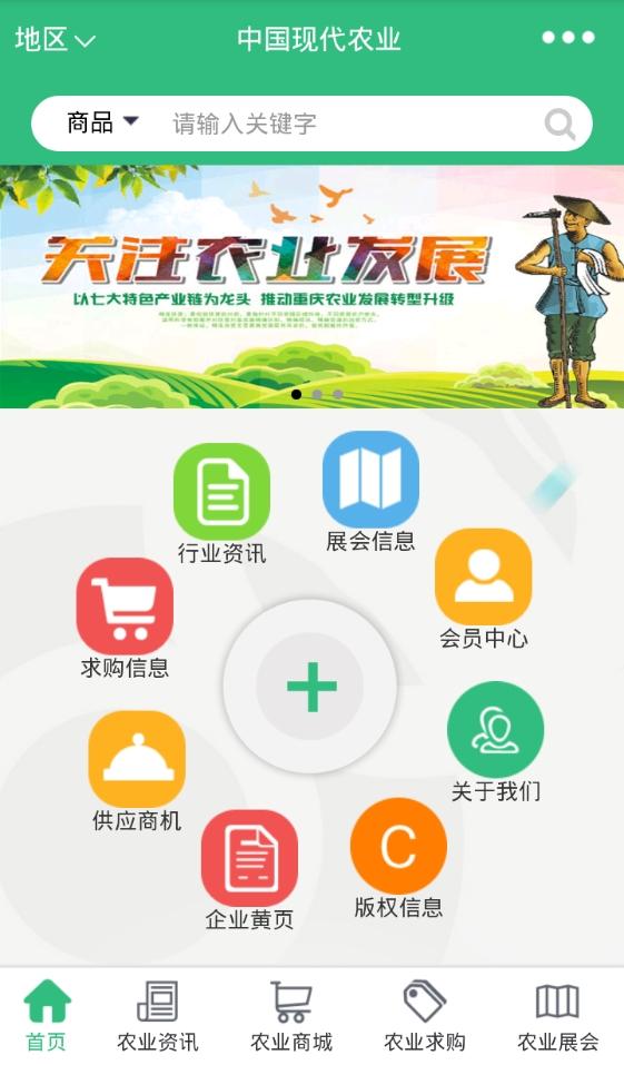 中国现代农业 v10.0.7 安卓版界面图2