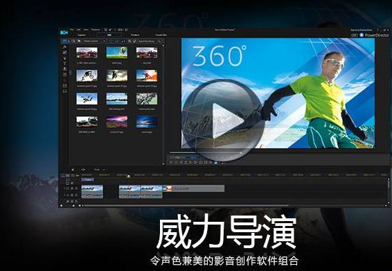 威力导演15完整旗舰版界面图1