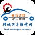 韩城汽车维修网 v5.0.0  安卓版