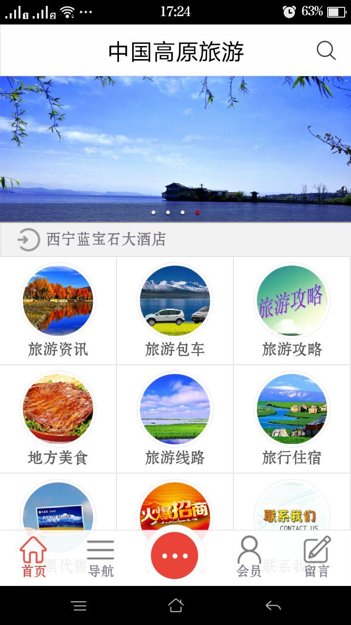 高原旅游 v1.0 安卓版界面图2