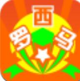 罗西马 v1.0.04 安卓版