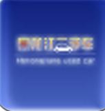 黑龙江二手车 v7.0.0 安卓版