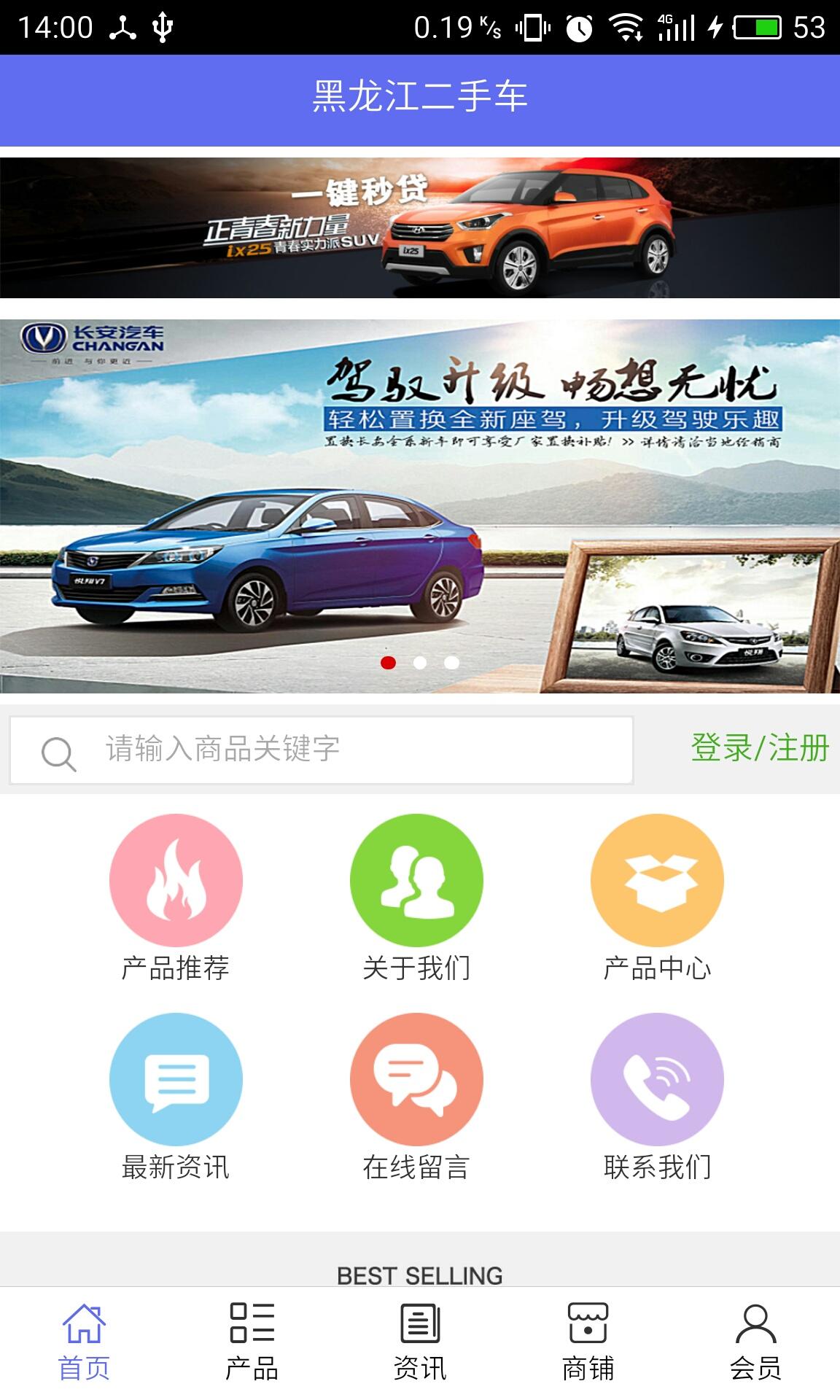 黑龙江二手车 v7.0.0 安卓版界面图1