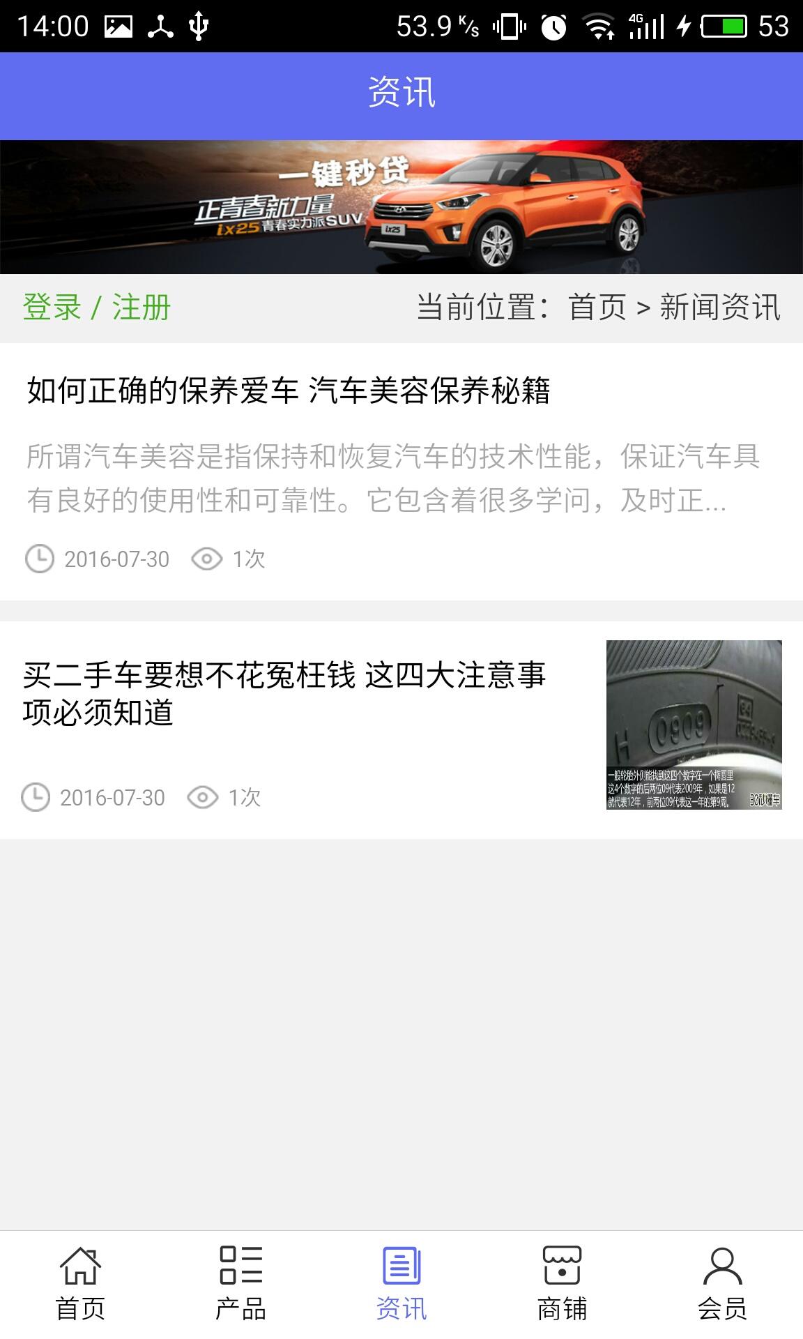 黑龙江二手车 v7.0.0 安卓版界面图2