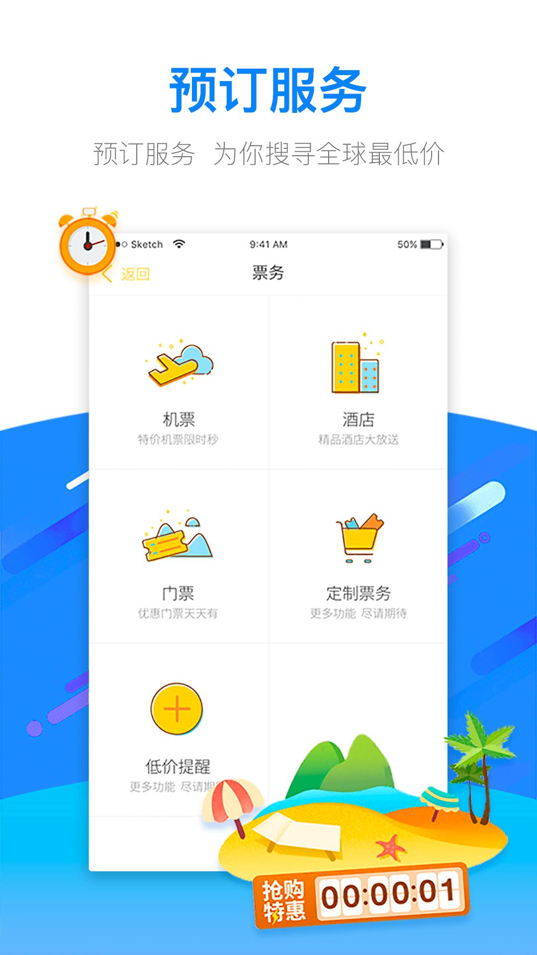 马踏飞燕 v2.1.2.3  安卓版界面图1