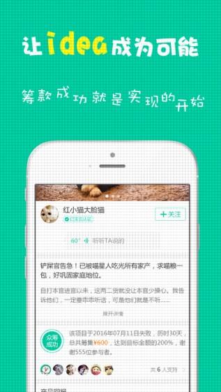 凑和app V0.3.0  iPhone版界面图2