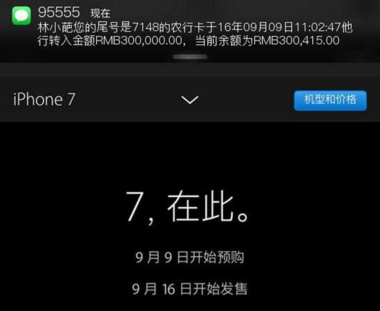 女子网购iphone7装逼神器界面图1
