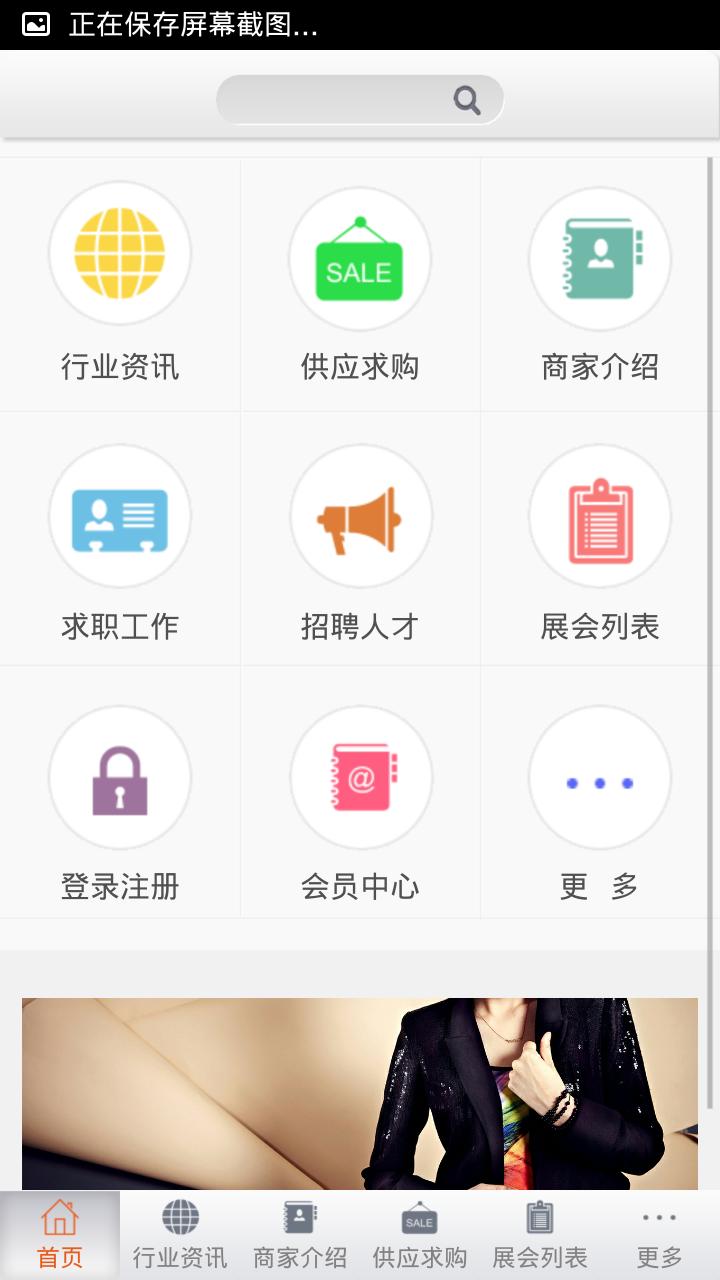江南服装网 v1.0 安卓版界面图1