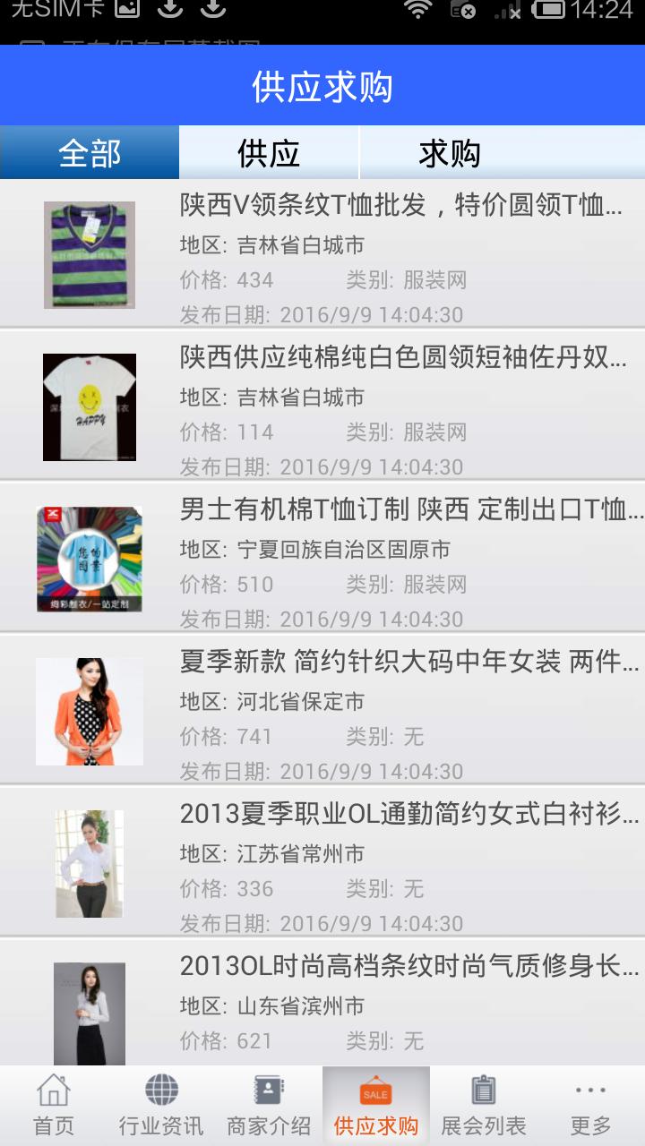 江南服装网 v1.0 安卓版界面图2