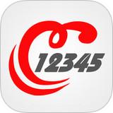 济南12345 v1.0 iPhone版