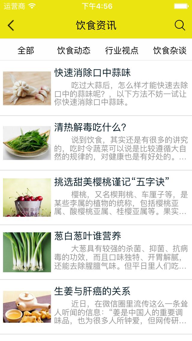 特色美食平台 v1.0.0 安卓版界面图1
