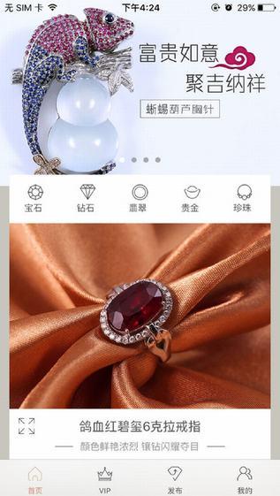 聚珠宝app V0.9  iPhone版界面图1