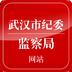 武汉纪委 v1.0  安卓版