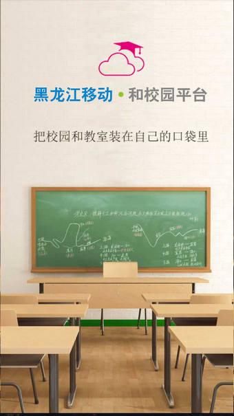 黑龙江和校园 v1.2.50.55  安卓版界面图1