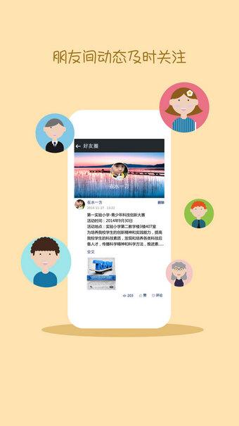 黑龙江和校园 v1.2.50.55  安卓版界面图2