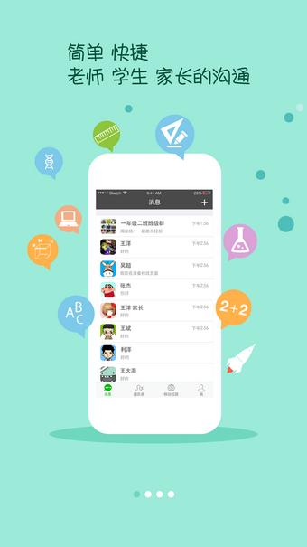黑龙江和校园 v1.2.50.55  安卓版界面图3