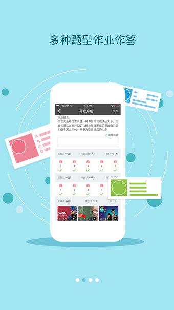 黑龙江和校园 v1.2.50.55  安卓版界面图5
