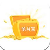 余月宝1号 v9.9.2.090801 安卓版