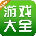 4399游戏盒官 v2.9.2.2 安卓版
