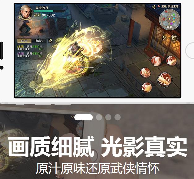 九阴决战手游 v1.7.4 安卓版界面图1