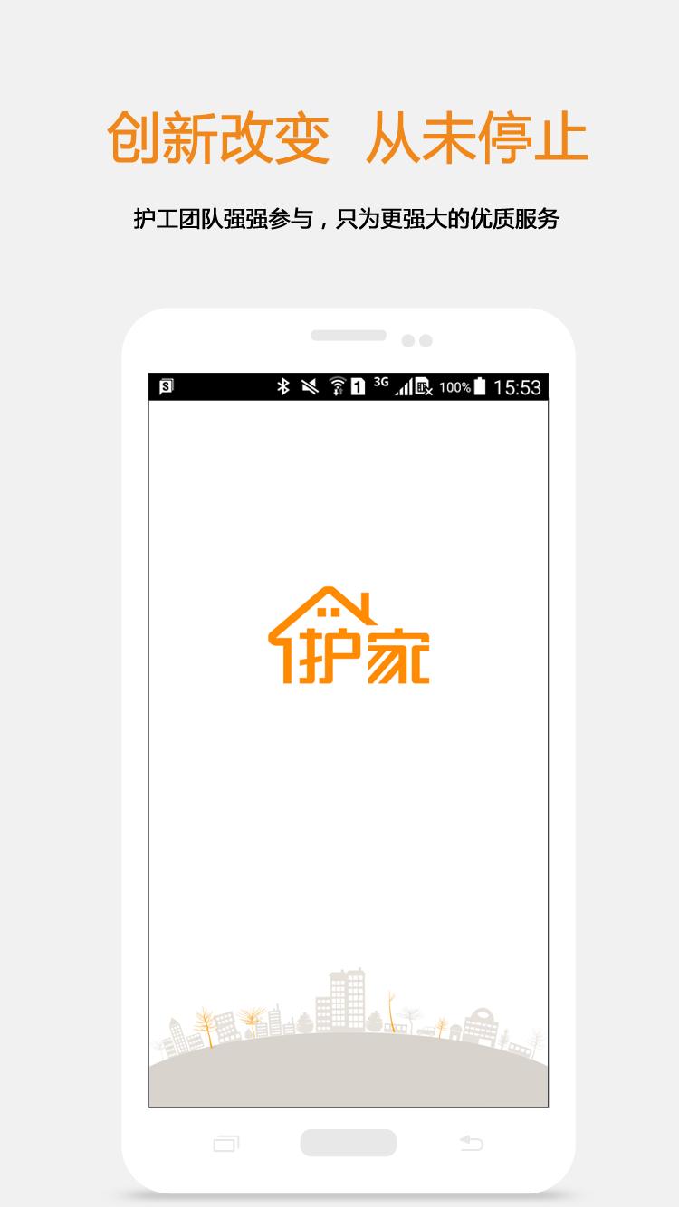 护家 v1.1  安卓版界面图1