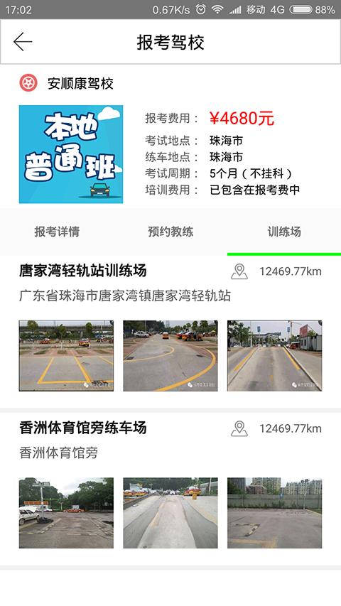 安顺康驾校app v2.0.4 安卓版界面图1