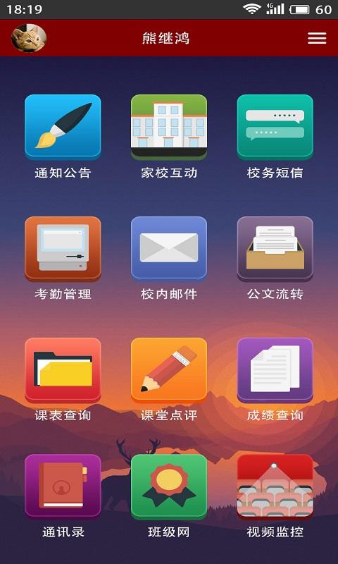 云视教育 v1.1  安卓版界面图3