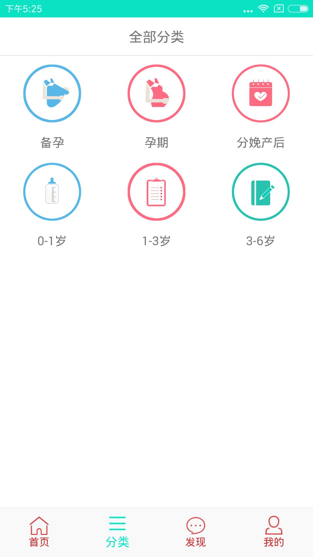 妈咪助手 v1.2.1  安卓版界面图3