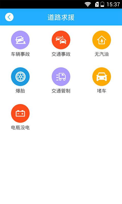物流宝 v1.0 安卓版界面图1