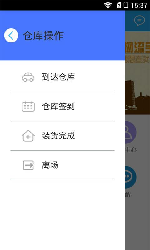 物流宝 v1.0 安卓版界面图2