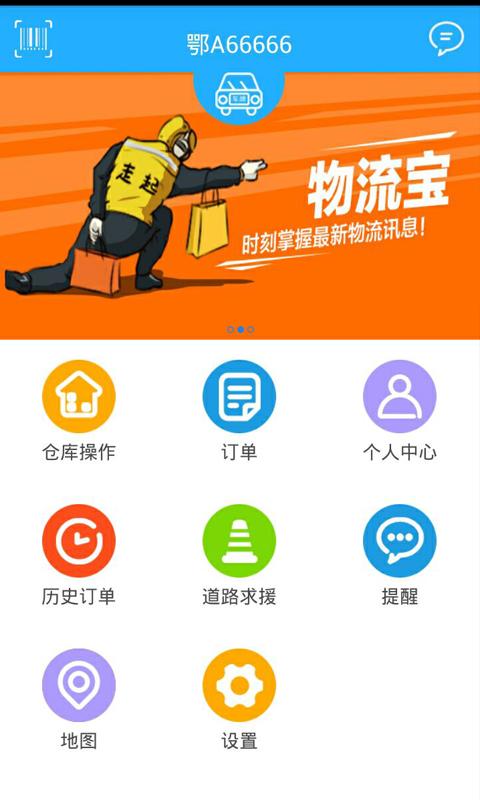 物流宝 v1.0 安卓版界面图3