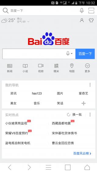蝙蝠浏览器 v4.9.3 安卓版界面图2