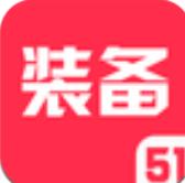 51装备 v3.1.0.4 安卓版