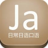 日常日语口语 v16.9.19 安卓版
