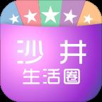 沙井生活圈 v1.0.150521  安卓版