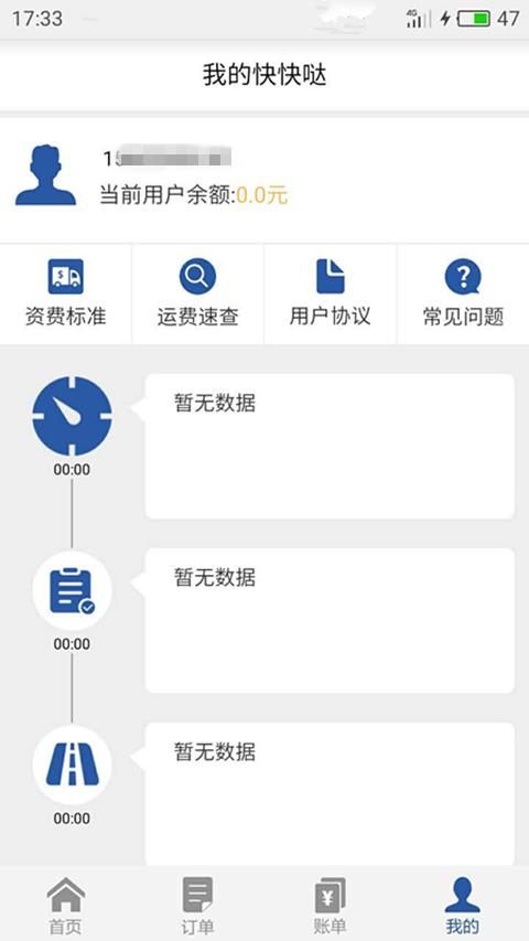 快快哒 v1.0 安卓版界面图2