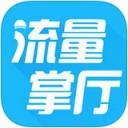 流量掌厅app V2.6.4  iPhone版