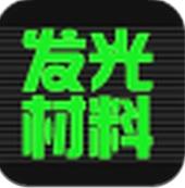发光材料 v4.2 安卓版