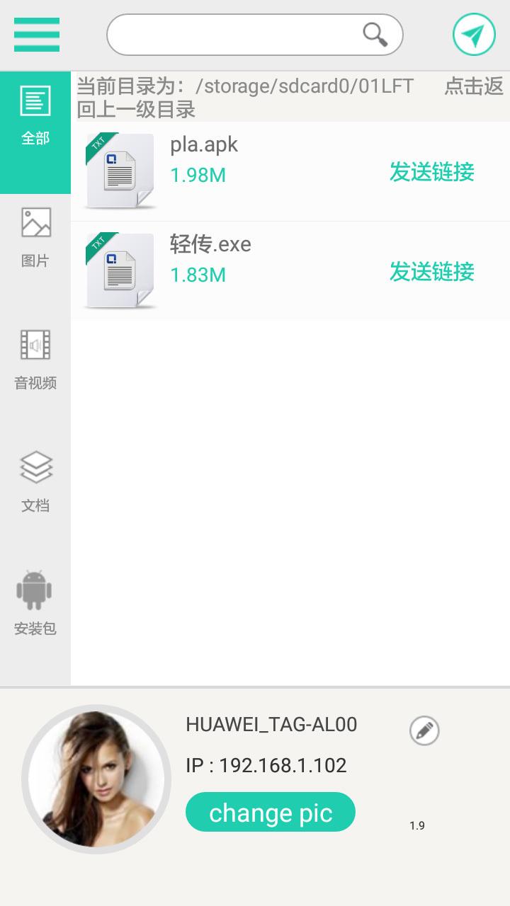 轻传 v1.9  安卓版界面图2