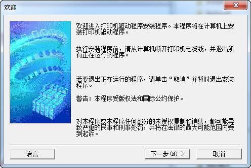 佳能ip3600打印机驱动界面图1