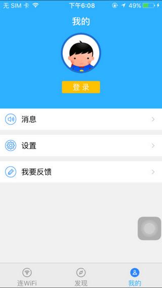 114免费wifi客户端 V1.2.4 iPhone版界面图2