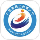 珠海网上办事大厅app V2.0  iPhone版