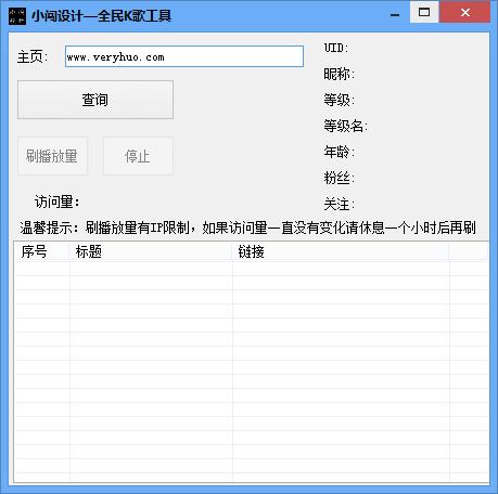 小闯全民K歌工具界面图1