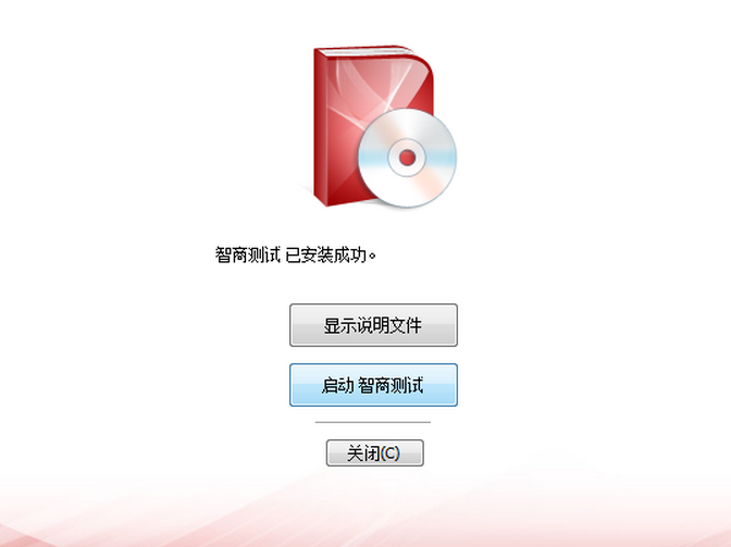 门萨智商测试软件界面图1